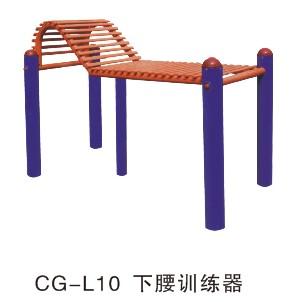 CG-L10  下腰