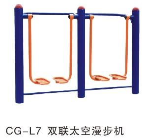 CG-L7 双联太空
